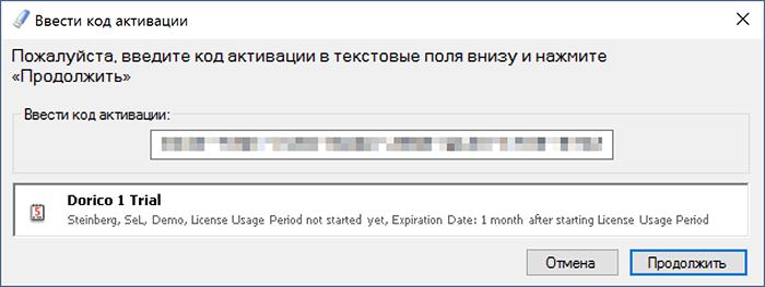 cubase 7 activation code text